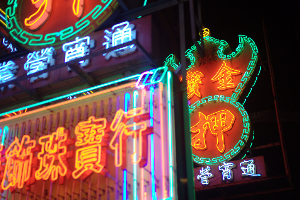 Macao Pawn Shop Sign